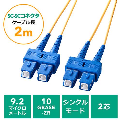 光ファイバーケーブル(SCコネクタSCコネクタ・シングルモード・コア径9.2マイクロメートル・2芯・光回線・光電話・2m)