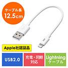 ライトニングケーブル(iPhone・iPad・Apple MFi認証品・ショートタイプ・充電・同期・Lightning・12cm・ホワイト)