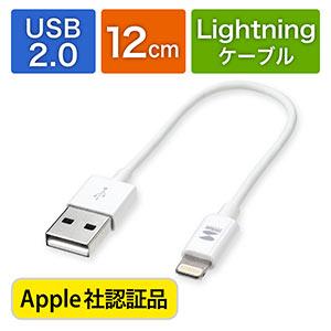 ライトニングケーブル(ショートタイプ・Apple MFi認証品・充電・同期・Lightning・12cm・ホワイト)
