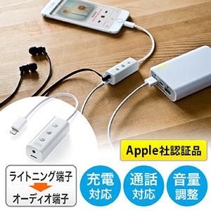 【充電ポート内蔵】Lightning - 3.5 mm変換アダプタ(MFi認証品)