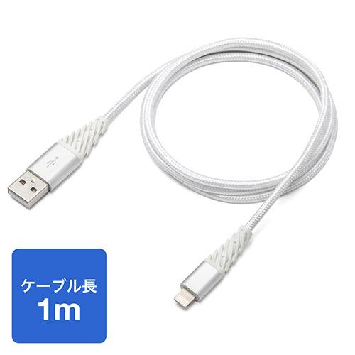 断線しにくいライトニングケーブル(断線防止・高耐久メッシュ製・Lightning・MFi認証品・ホワイト・1m)