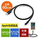 【ZIP!で紹介】ライトニングケーブル(フレキシブルケーブル・スタンドアップケーブル・Apple MFi認証品・充電・同期・60cm・ブラック)