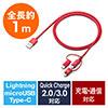 3in1 ライトニング マイクロUSB USB Type-Cケーブル(Lightning・microUSB・Type-C対応・充電通信・1本3役・レッド)