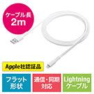 【春のサンワ祭り】ライトニングケーブル(iPhone・iPad・Apple MFi認証品・フラットケーブル・充電・同期・Lightning・2m・ホワイト)