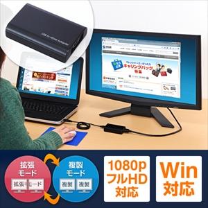 500-KC007N【USB-HDMIディスプレイ変換アダプタ】(マルチディスプレイ対応・USB入力・HDMI出力・拡張モード・複製モード対応)