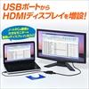 USB-HDMI変換アダプタ(USB3.0・ディスプレイ増設・デュアルディスプレイ対応・USB入力・HDMI出力)