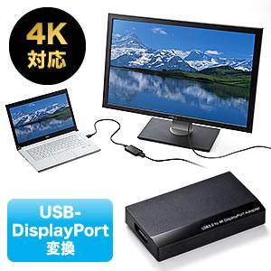 USB-DisplayPort変換アダプタ(4K・USB3.0対応・デュアルディスプレイ対応・USB入力・DisplayPort出力)