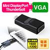 Mini DisplayPort-VGA変換アダプター(Thunderbolt・Mini DisplayPort・VGA変換・フルHD対応・MacBook Pro・Surface Pro 4対応)