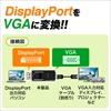 DisplayPort-VGA変換アダプター(DisplayPort・VGA変換・フルHD対応)