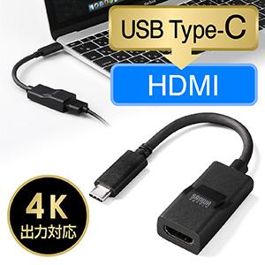 USB Type-C HDMI 変換アダプタ(4K・画面拡張・複製・電源不要)