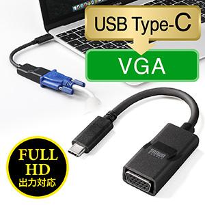 USB Type C-VGA変換アダプター(USB Type C to VGA・画面拡張・複製・フルHD出力可能・電源不要)