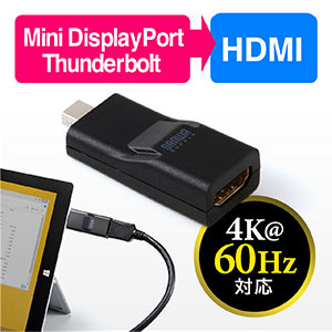 Mini DisplayPort HDMI変換アダプター(4K@60Hz対応・アクティブタイプ・Thunderbolt変換・4K出力可能・Surface Pro 4対応)