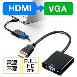 HDMI-VGA変換アダプター(HDMIオス/VGAメス変換・画面拡張・複製・フルHD出力可能・電源不要)