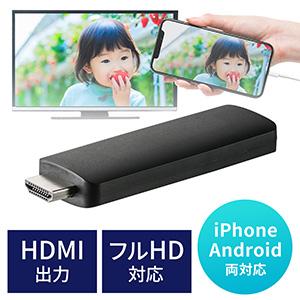 USB HDMI変換アダプタ(iPhone・miracast対応スマートフォン・iOS/Android両対応・フルHD・テレビ・ディスプレイ・プロジェクター出力)