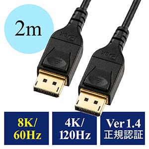 ディスプレイポートケーブル(DisplayPortケーブル・8K/60Hz・4K/120Hz・HDR10対応・2m・バージョン1.4認証品・ブラック)