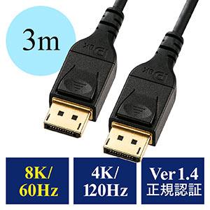 ディスプレイポートケーブル(DisplayPortケーブル・8K/60Hz・4K/120Hz・HDR10対応・3m・バージョン1.4認証品・ブラック)