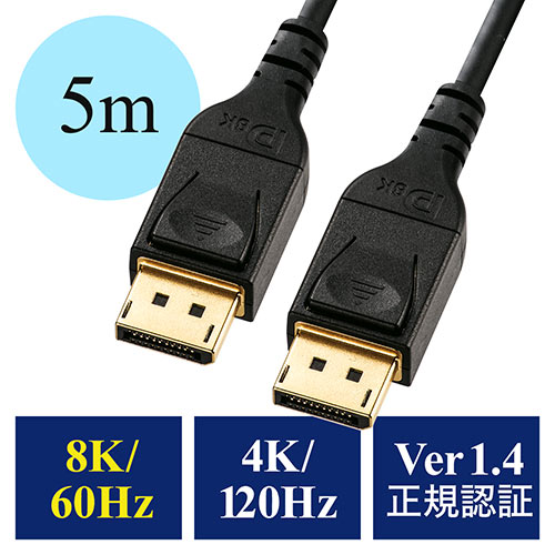 ディスプレイポートケーブル(DisplayPortケーブル・8K/60Hz・4K/120Hz・HDR10対応・5m・バージョン1.4認証品・ブラック)