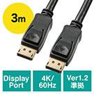 ディスプレイポートケーブル(DisplayPortケーブル・3m・バージョン1.2準拠品・ブラック)