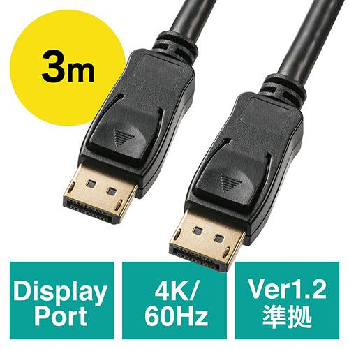 【テレワーク応援クーポン対象】ディスプレイポートケーブル(DisplayPortケーブル・3m・バージョン1.2準拠品・ブラック)