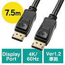 ディスプレイポートケーブル(DisplayPortケーブル・7.5m・バージョン1.2準拠品・ブラック)