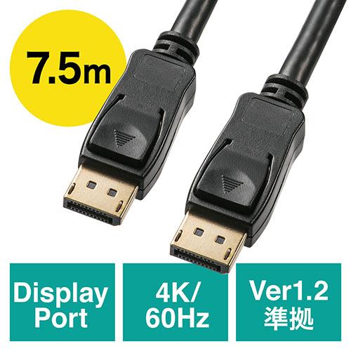 【38%OFFセール】ディスプレイポートケーブル(DisplayPortケーブル・7.5m・バージョン1.2準拠品・ブラック)