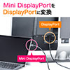 【50%OFFセール】Mini DisplayPort-DisplayPort変換ケーブル(3m・4K/60Hz対応・Thunderbolt変換・DisplayPort Ver1.2準拠)