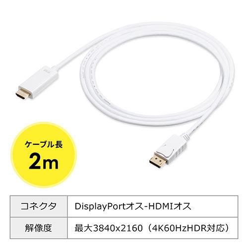DisplayPort-HDMI変換ケーブル(4K/60Hz対応・HDR対応・2m・ホワイト)