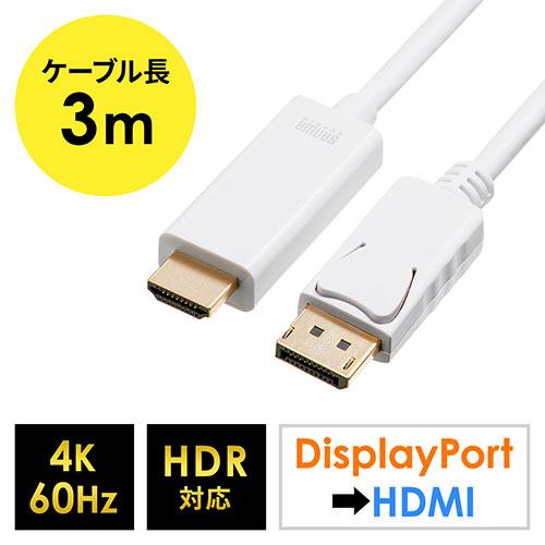 DisplayPort-HDMI変換ケーブル(4K/60Hz対応・HDR対応・3m・ホワイト)
