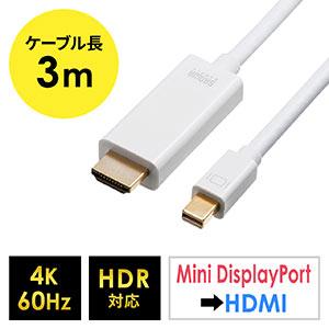 Mini DisplayPort-HDMI変換ケーブル(4K/60Hz対応・HDR対応・3m・ホワイト)