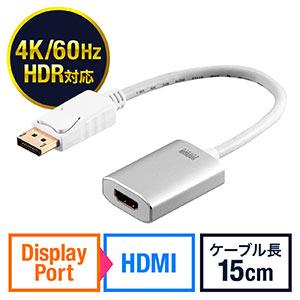 DisplayPort-HDMI変換アダプタ(4K/60Hz対応・HDR対応・15cm・ホワイト)