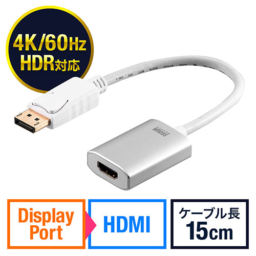 【MAX50%OFF SALE】DisplayPort-HDMI変換アダプタ(4K/60Hz対応・HDR対応・15cm・ホワイト)
