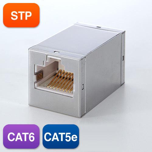 LAN中継アダプタ(CAT6&CAT5e兼用・STP用中継コネクタ)