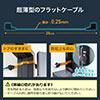 すきま用LANケーブル(隙間・窓・サッシ・ドア・フラットケーブル・中継アダプタ・屋外)