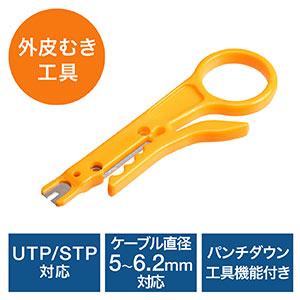 LANケーブル皮むき工具(簡易皮むき・パンチダウン機能付き・イエロー)
