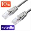 LANケーブル 10m (ライトグレー・1000BASE-T・より線)