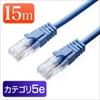 LANケーブル 15m (ブルー・1000BASE-T・より線)