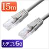 LANケーブル 15m (ライトグレー・1000BASE-T・より線)