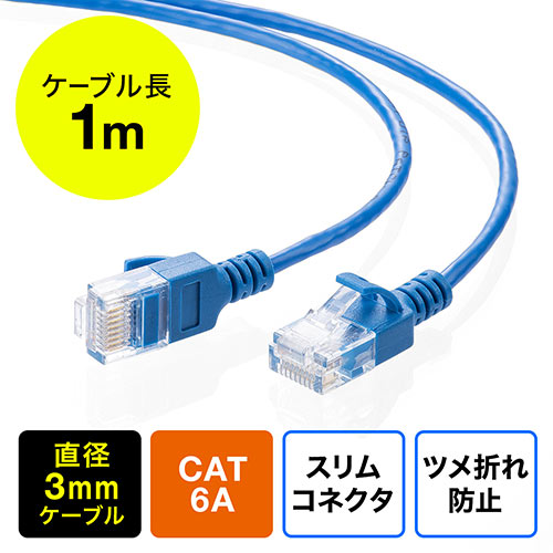 ツメ折れ防止CAT6A細径LANケーブル(カテゴリ6A・1m・爪折れ防止カバー・やわらかい・ブルー)