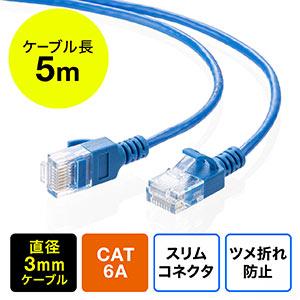 ツメ折れ防止CAT6A細径LANケーブル(カテゴリ6A・5m・爪折れ防止カバー・やわらかい・ブルー)