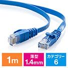 Cat6 フラットLANケーブル 1m (カテゴリー6・より線・ストレート・ブルー)