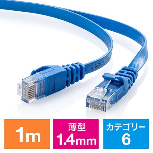 【オフィスアイテムセール】Cat6 フラットLANケーブル 1m (カテゴリー6・より線・ストレート・ブルー)