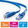 Cat6 フラットLANケーブル 3m (カテゴリー6・より線・ストレート・ブルー)