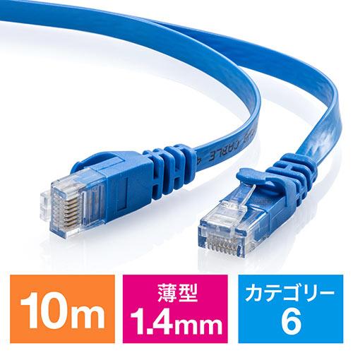 Cat6 フラットLANケーブル 10m (カテゴリー6・より線・ストレート・ブルー)