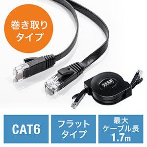 LANケーブル(CAT6・巻き取り・ツメ折れ防止・フラットケーブル・1.7m)