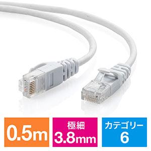 Cat6 スリムLANケーブル 0.5m (カテゴリー6・より線・ストレート・ホワイト)