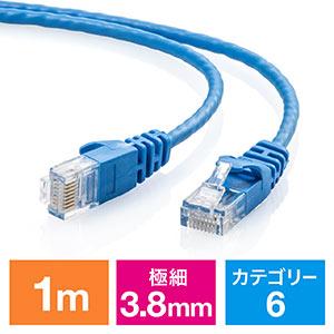 Cat6 スリムLANケーブル 1m (カテゴリー6・より線・ストレート・ブルー)