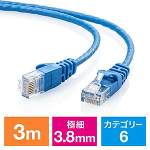 Cat6 スリムLANケーブル 3m (カテゴリー6・より線・ストレート・ブルー)