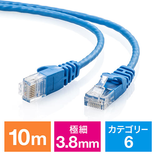 Cat6 スリムLANケーブル 10m (カテゴリー6・より線・ストレート・ブルー)