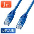 Cat6 LANケーブル 1m (カテゴリー6・より線・ストレート・ブルー)