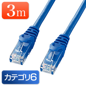 Cat6 LANケーブル 3m (カテゴリー6・より線・ストレート・ブルー)